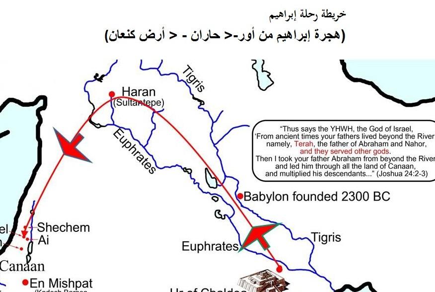 خريطة رحلة إبراهيم (هجرة إبراهيم من أور-< حاران - < أرض كنعان)